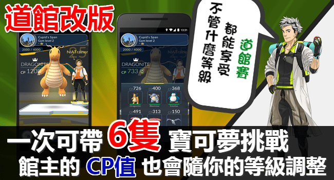 20161007 POKEMON GO 道館改版(4)