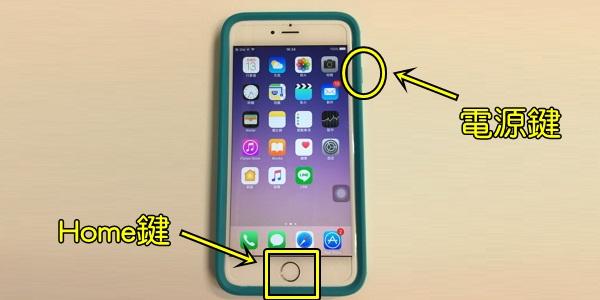 161013 新手iPhone必知5大功能 (7)
