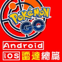 pokemon雷達總篇-ps