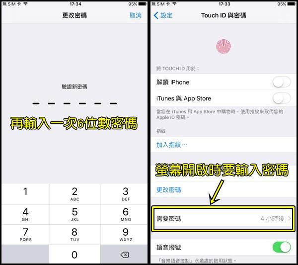 161013 新手iPhone必知5大功能 (12)