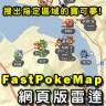 FastPokeMap-ps