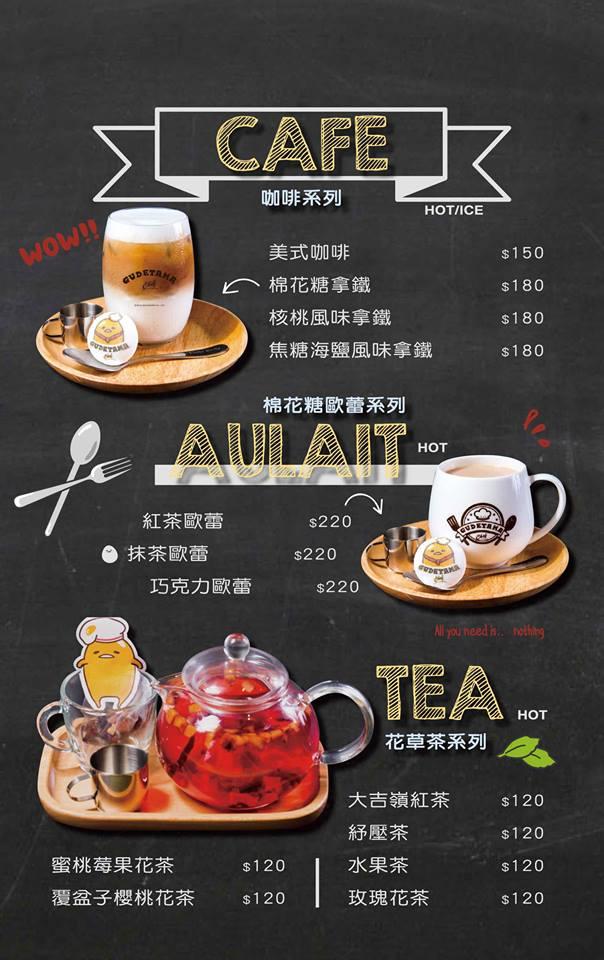 161012蛋黃哥餐廳, 台北大安區, 捷運忠孝敦化 (3)