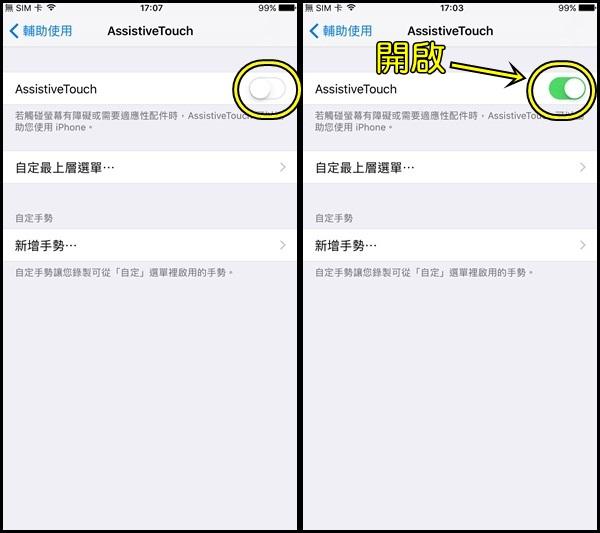 161013 新手iPhone必知5大功能 (4)