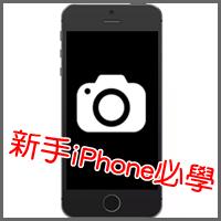 161013 新手iPhone必知5大功能 (2)