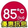 161026 85度C優惠 (2)