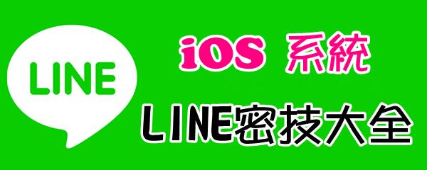 161124 LINE密技大全 iOS版 (3)