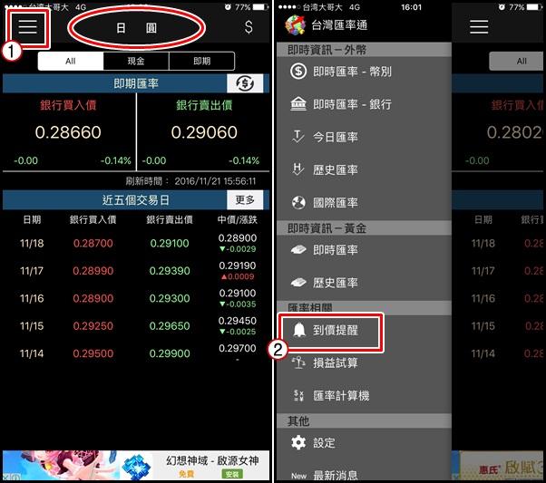 161121 台灣匯率通APP,匯率兌換, 最低點, 到價提醒,外幣兌換最划算 (5)