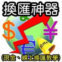 161121 台灣匯率通APP,匯率兌換, 最低點, 到價提醒,外幣兌換最划算 (1)