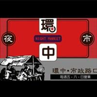 台中環中夜市-ps