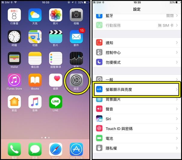 161108 iPhone新手必看技巧, 5大功能讓你手機更耗電 (8)