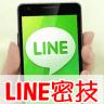 161104 LINE照片傳原始檔 (1)