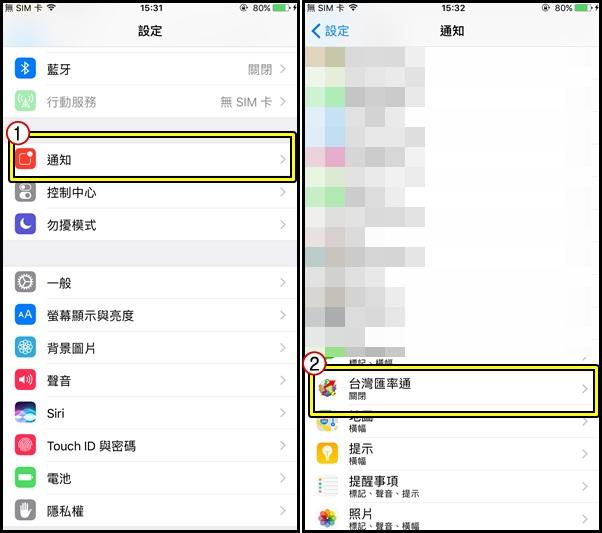 161121 台灣匯率通APP,匯率兌換, 最低點, 到價提醒,外幣兌換最划算 (24)