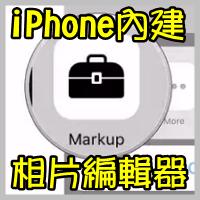161206 iPhone內建照片編輯超強大 (2)