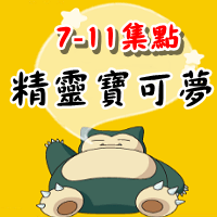 7-11聯名集點商品,精靈寶可夢 (4)