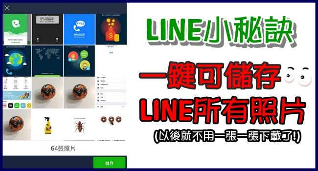 161202 LINE單張照片也能一次儲存到手機內 (4)