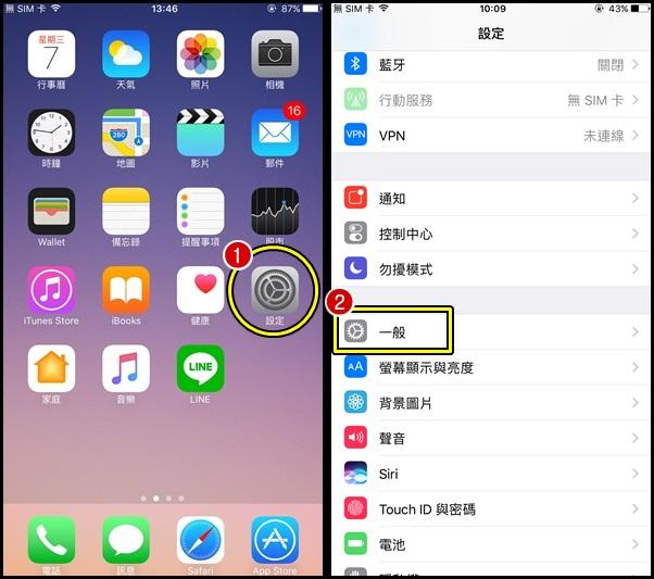 161213 iPhone軟體更新iOS10 (8)