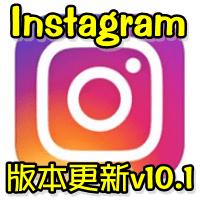 161208 Instagram新功能v10 (1)