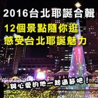 2016台北耶誕節-耶誕樹ps