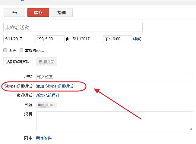 skype 擴充功能 google 行事曆 1