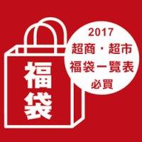 2017超商全聯福袋-ps