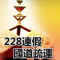 2017 228連假