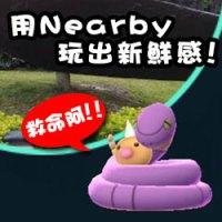 nearby寶可夢新玩法-ps