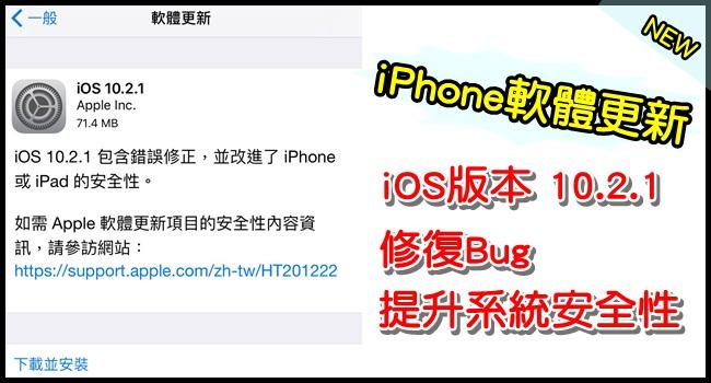 170124 iPhone軟體更新 iOS10.2.1