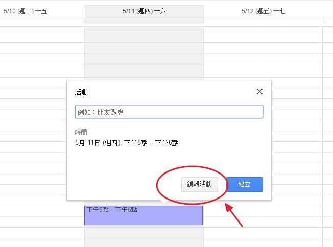 skype 擴充功能 google 行事曆