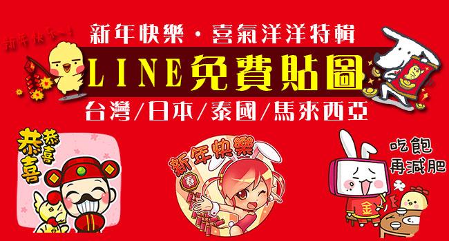 170117-免費貼圖-banner