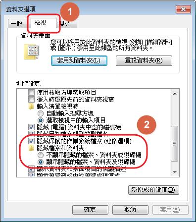 skype 隱藏檔案