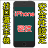170206 iPhone 不見,遺失,找回方法 (1)