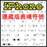 170223 iPhone內建表情符號 (1)