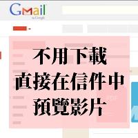 2017 gmail更新(2)