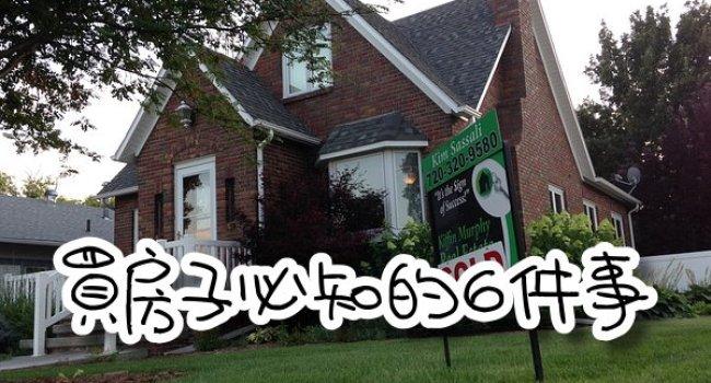 買房子首圖