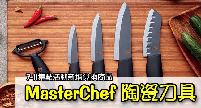 170411 Master Chef 陶瓷刀具 2