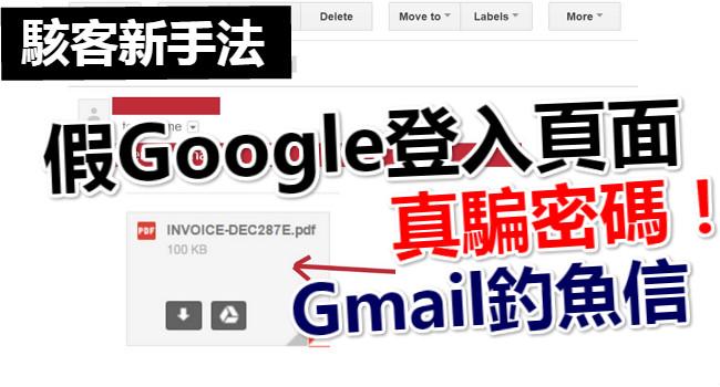 假google登入(4)