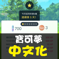 20170407 pokemon go (4)