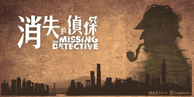 消失的偵探-台北密室活動