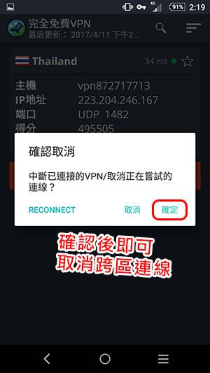 完全免費VPN介紹-8