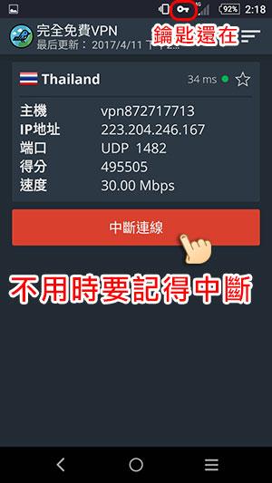 完全免費VPN介紹-7