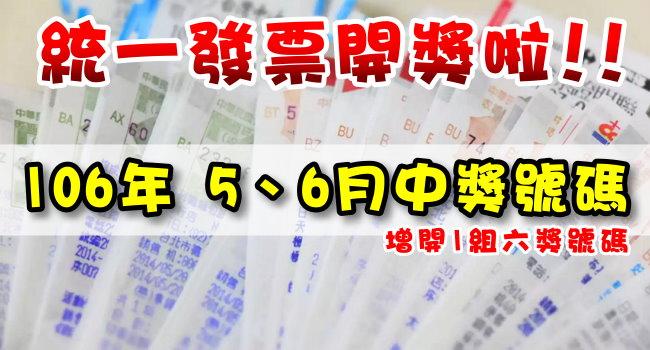 統一發票對獎號碼,千萬,電子發票中獎,兌換地點 (5.6月)