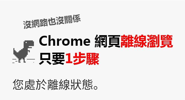 20170510 chrome離線瀏覽 (9)_meitu_1