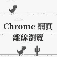 20170510 chrome離線瀏覽 (10)