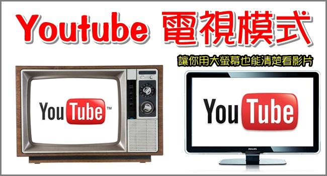 170518 Youtube電視模式 (1)