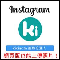 170511 Instagram網頁版 (3)