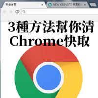 2017 清除快取 (9)