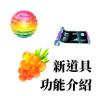 20170621 新道具介紹