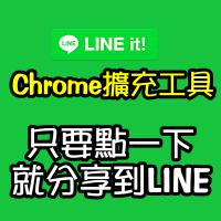 170622 LINE IT (2)