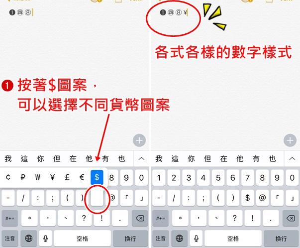170606 iPhone內建數字樣式 (3)
