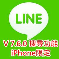 170627 iOS LINE搜尋功能 (1)